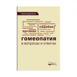 Гомеопатія в питаннях і відповідях