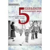 Пять навыков успевающих мам Наталья Потеха